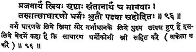 https://vedkabhed.files.wordpress.com/2015/06/manu-smriti-9-96.png?w=559&h=149