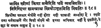 https://vedkabhed.files.wordpress.com/2015/06/manu-smriti-9-18.png?w=532&h=149