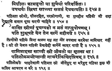 https://vedkabhed.files.wordpress.com/2015/06/manu-smriti-5-155.png?w=511&h=327