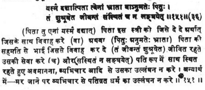 https://vedkabhed.files.wordpress.com/2015/06/manu-smriti-5-151.png?w=528&h=234