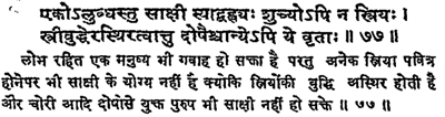 https://vedkabhed.files.wordpress.com/2015/06/manu-smriti-8-77.png?w=533&h=142