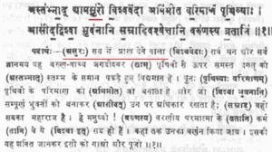 https://vedkabhed.files.wordpress.com/2015/06/rig-veda-8-42-1-aryasamaj-website.png?w=300