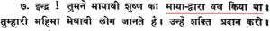 https://vedkabhed.files.wordpress.com/2015/06/rig-veda-1-11-7-govind-trivedi.png?w=300