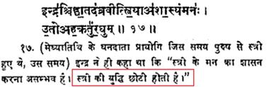 https://vedkabhed.files.wordpress.com/2015/06/rig-veda-8-33-17.png?w=557&h=180