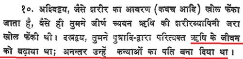 https://vedkabhed.files.wordpress.com/2016/05/rig-veda-1-116-10-govind-trivedi.png?w=501&h=122