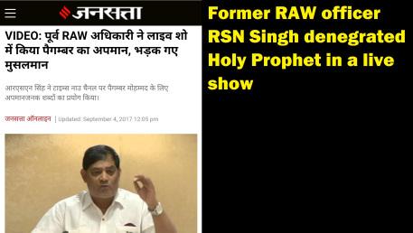https://vedkabhed.files.wordpress.com/2019/04/blasphemy-raw-officer-rsn-singh-police.jpg?w=457&h=259