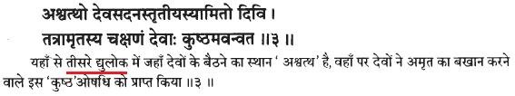 https://truthabouthinduism.files.wordpress.com/2014/07/072614_0803_vedicparadi5.png?w=625
