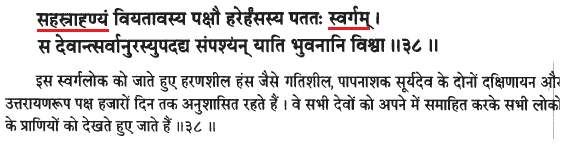 https://truthabouthinduism.files.wordpress.com/2014/07/072614_0803_vedicparadi9.png?w=625