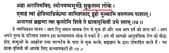 https://truthabouthinduism.files.wordpress.com/2014/07/072614_0803_vedicparadi11.png?w=625