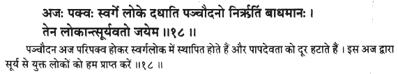 https://truthabouthinduism.files.wordpress.com/2014/07/072614_0803_vedicparadi16.png?w=625