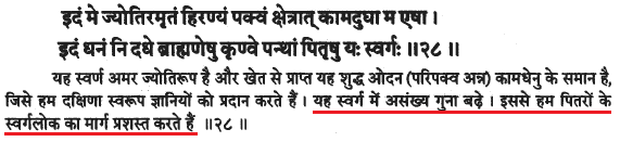 https://truthabouthinduism.files.wordpress.com/2014/07/072614_0803_vedicparadi17.png?w=625