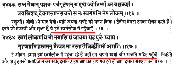 https://truthabouthinduism.files.wordpress.com/2014/07/072614_0803_vedicparadi19.png?w=625