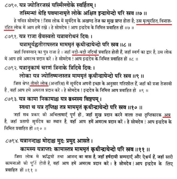 https://truthabouthinduism.files.wordpress.com/2014/07/072614_0803_vedicparadi2.jpg?w=689&h=698