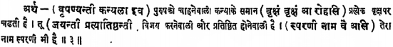https://vedkabhed.files.wordpress.com/2014/05/atharva-veda-5-5-3.png?w=551&h=68