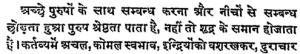 https://vedkabhed.files.wordpress.com/2014/05/manu-smriti-4-245.png?w=300