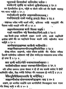 https://vedkabhed.files.wordpress.com/2014/05/manu-smriti-2-35-40.png?w=224