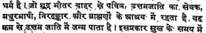 https://vedkabhed.files.wordpress.com/2014/05/manu-smriti-9-335.png?w=300
