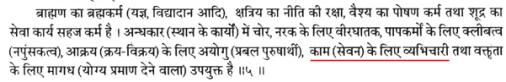 https://vedkabhed.files.wordpress.com/2014/05/yajur-veda-30-5-ram-sharma.png?w=506&h=81