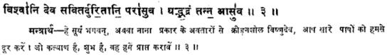 https://vedkabhed.files.wordpress.com/2014/05/yajur-veda-30-3.png?w=544&h=78