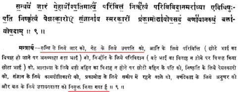 https://vedkabhed.files.wordpress.com/2014/05/yajur-veda-30-9.png?w=481&h=186