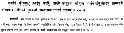 https://vedkabhed.files.wordpress.com/2014/05/yajur-veda-30-20.png?w=488&h=130