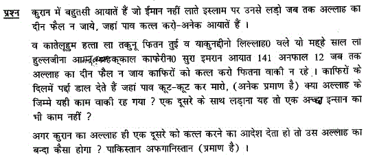 https://web.archive.org/web/20131021032453im_/http:/www.islamhinduism.com/images/stories/xquestion6.gif.pagespeed.ic.ObA8vsOUta.png