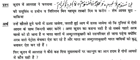https://web.archive.org/web/20131021032453im_/http:/www.islamhinduism.com/images/stories/xquestion8.gif.pagespeed.ic.XzAlqcZZ3o.png