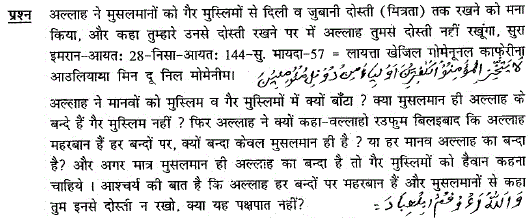 https://web.archive.org/web/20131021032453im_/http:/www.islamhinduism.com/images/stories/xquestion1.gif.pagespeed.ic.bOnSz-cwEg.png