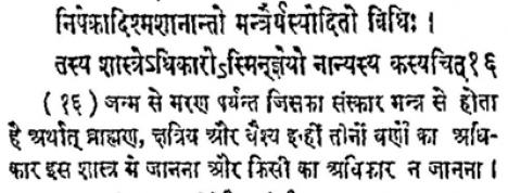 https://vedkabhed.files.wordpress.com/2015/06/manu-smriti-2-16.png?w=468&h=178