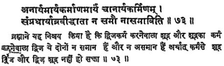 https://vedkabhed.files.wordpress.com/2015/06/manu-smriti-10-73.png?w=458&h=136