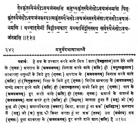 http://www.dayanand-saraswati.supremeknowledge.org/img/yv8m13.jpg